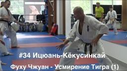 #34 ИЦЮАНЬ-КЁКУСИНКАЙ