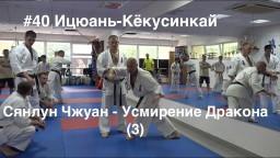#40 ИЦЮАНЬ КЁКУСИНКАЙ
