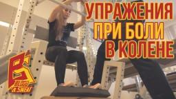 Кроссфит видео. Упражнения при боли в колене