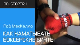 Как наматывать боксерские бинты? Роб МакКалло показывает, как правильно бинтовать руки в боксе, ММА