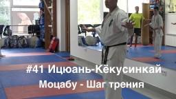 #41 ИЦЮАНЬ-КЁКУСИНКАЙ