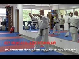 #27 ИЦЮАНЬ-КЁКУСИНКАЙ