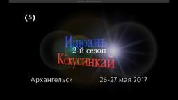 (5) ИЦЮАНЬ-КЁКУСИНКАЙ (2 СЕЗОН)