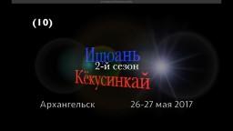 (10) ИЦЮАНЬ-КЁКУСИНКАЙ (2 СЕЗОН)